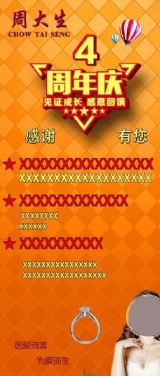 周大生店庆周年海报