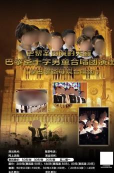巴黎圣母院合唱团演出海报
