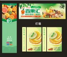 水果干货海报