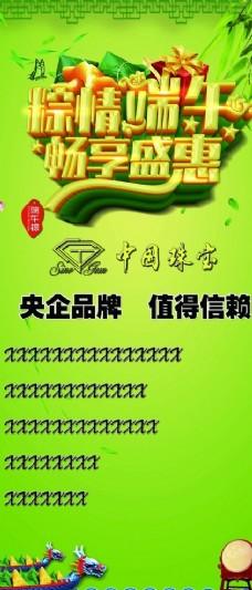 珠宝端午节海报