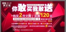 京东双11广告