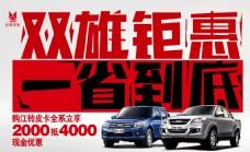 江铃汽车活动促销海报