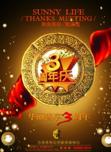 周年庆典3周年