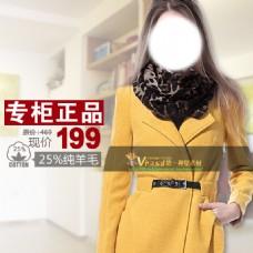 淘宝冬季女装爆款海报素材