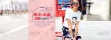 小清新淘宝韩版女装促销海报psd分层素材