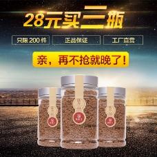 3瓶装  主图  红糖姜茶