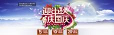 淘宝迎中秋庆国庆促销海报
