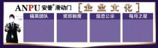 企业文化形象墙  紫色背景