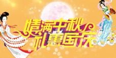 唯美中秋国庆节日海报