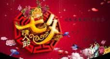 七夕情人节宣传海报设计PSD素材