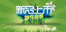 新品上市春季海報設計PSD素材