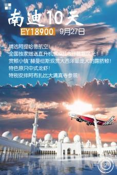 旅游海报 南迪10天