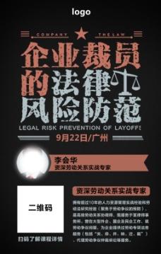 法律风险防范1
