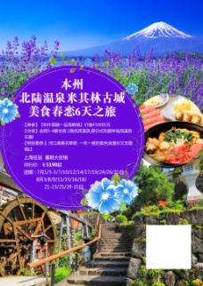 米其林古城美食春恋6天之旅6-14