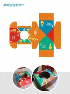 手套盒型-设计