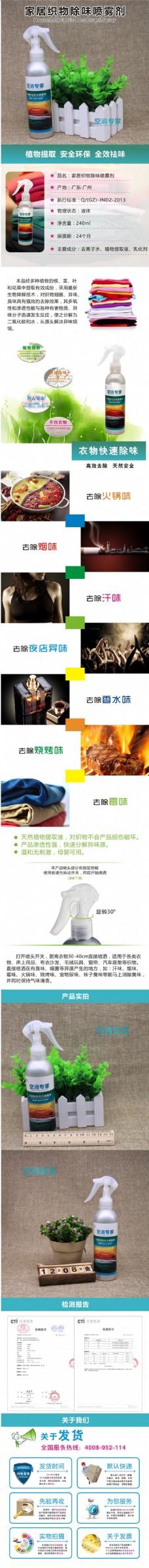 衣物除味喷剂淘宝详情页