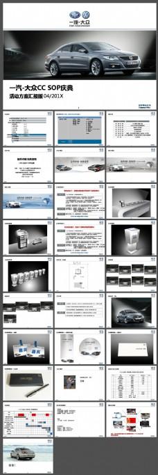 汽车营销庆典活动策划PPT模板