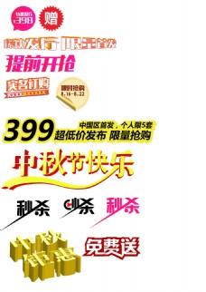 淘宝banner标题字
