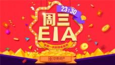 红色喜庆淘宝EIA金融海报psd分层素材