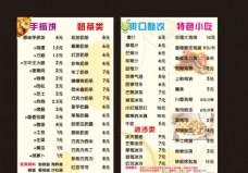 奶茶小吃菜单