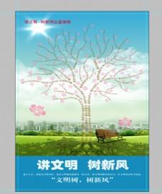 讲文明树新风海报