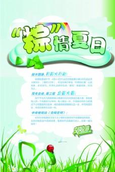 中国范端舞海报矢量素材