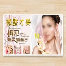 微整容美容美发海报设计