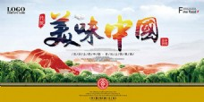 經典美味中國海報背景PSD格式模板25