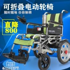 轮椅降800