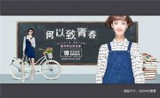 淘宝春装新品促销活动海报