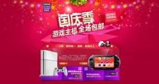国庆季淘宝广告海报设计