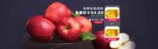 水果苹果淘宝海报