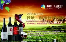 葡萄酒 红酒 海报