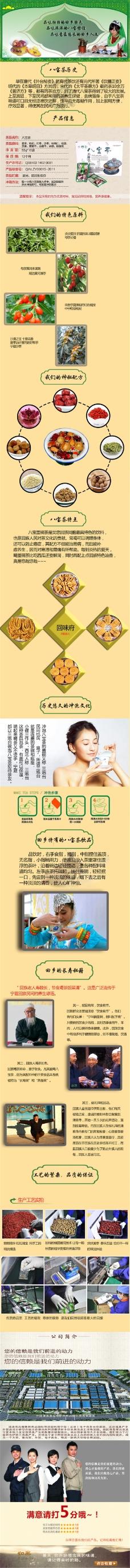 八宝茶 茶详情页PSD免费下载