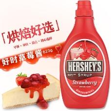 好时草莓酱
