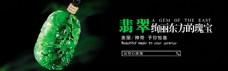 翡翠banner设计