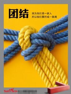 团结企业海报