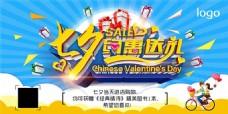 七夕情人节促销海报设计psd素材