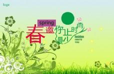 商城春季海报背景PSD素材