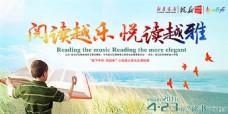 阅读越乐新华书店宣传海报设计psd素材