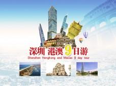 香港澳门旅游海报