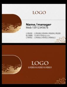 商务中国风名片
