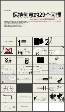 设计师习作-保持创意的29个习惯
