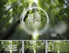 墨绿色 环保 保健 森林ppt模板