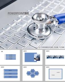 互联网电子科技产品蓝色商务ppt