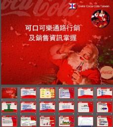 可口可乐销售培训PPT模板