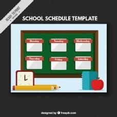 几何风格学校时间表
