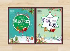 圣诞海报背景展板