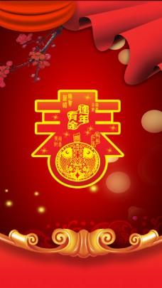 春节红色喜庆H5背景psd源文件免费下载