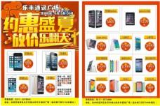手机卖场彩页
